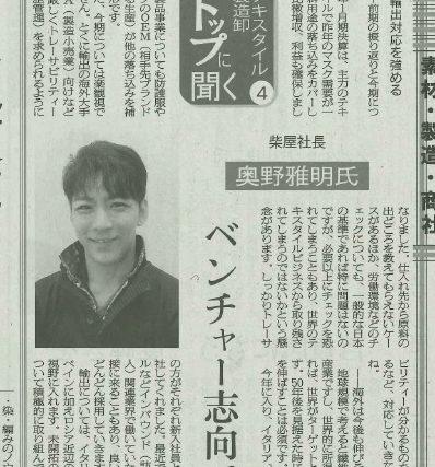 210319繊研新聞掲載
